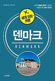 세계 문화 여행 - 덴마크