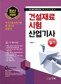 건설재료시험 산업기사 필기