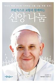 프란치스코 교황과 함께하는 신앙 나눔