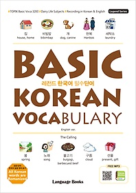 """<font title=""""레전드 한국어 필수단어: BASIC KOREAN VOCABULARY"""">레전드 한국어 필수단어: BASIC KOREAN VOC...</font>"""