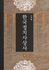 한국정치사상사 (하/ 양장)