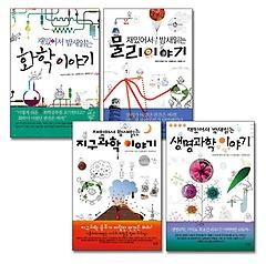 재밌어서 밤새읽는 시리즈 과학 교과과정 전4권 패키지 (화학+지구과학+물리+생명과학)