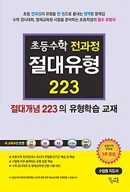 """<font title=""""초등수학 전과정 절대유형 223 - 수업용 지도서"""">초등수학 전과정 절대유형 223 - 수업용 지...</font>"""