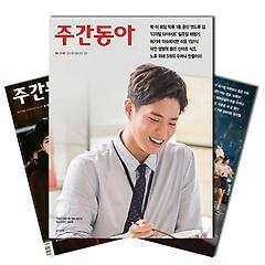 주간잡지 주간동아 1년 정기구독