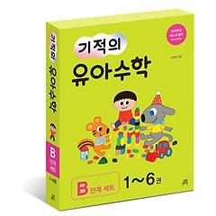 기적의 유아수학 B단계 세트 [ 전6권 ]