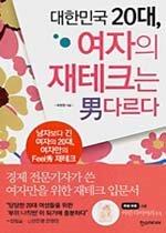대한민국 20대, 여자의 재테크는 남다르다