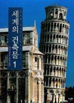 세계의 건축물 1