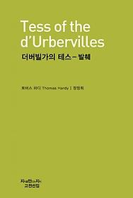 더버빌가의 테스 - 발췌
