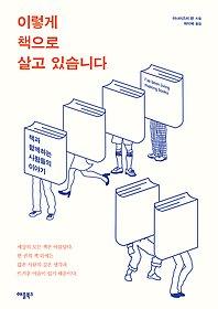 [90일 대여] 이렇게 책으로 살고 있습니다