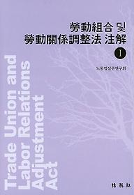 노동조합 및 노동관계조정법 주해 1