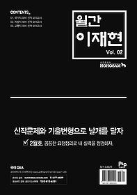 2018 월간 이재현 국어 Vol.2