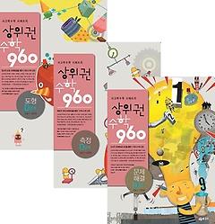 상위권수학 960 D단계 패키지 (4학년)