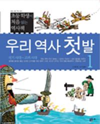 우리 역사 첫발 1 - 석기시대~고려시대