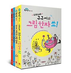 내친구 한자툰 1~4권 세트