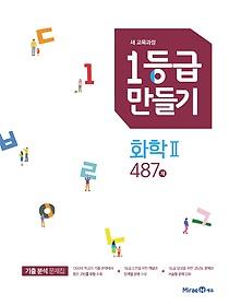 1등급 만들기 화학 2 487제 (2021년용)