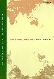 한국 외교 정책