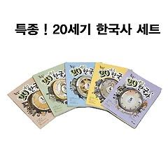 한솔수북/특종! 20세기 한국사 세트 (전5권)