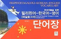 필리핀어-한국어-영어 단어장