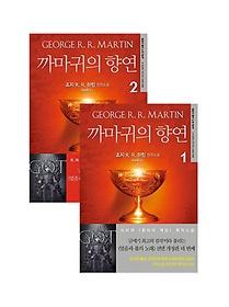 까마귀의 향연 1-2권 패키지 세트