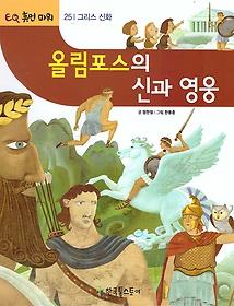 올림포스의 신과 영웅