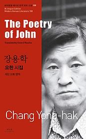 장용학 - 요한 시집 The Poetry of John