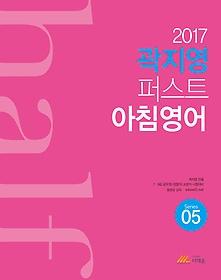 2017 곽지영 퍼스트 아침영어 05