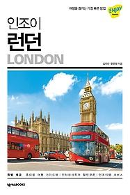 인조이 런던 (2019 최신개정판)