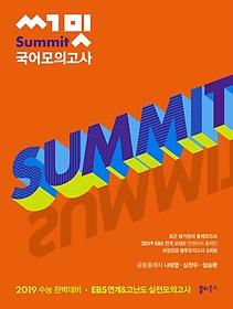 써밋 Summit 국어모의고사 (2019)