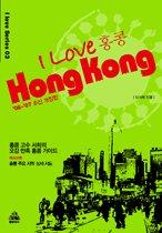 아이 러브 홍콩 i love Hong Kong (06~07 개정판)