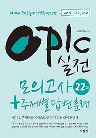 OPIc 실전 모의고사 22회+주제별 답변 훈련