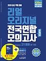리얼 오리지널 전국연합 3개년 모의고사 고 1 영어 12회 (2020)