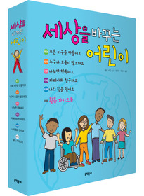 세상을 바꾸는 어린이 시리즈 세트