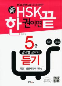 신 HSK 한 권이면 끝 5급 듣기