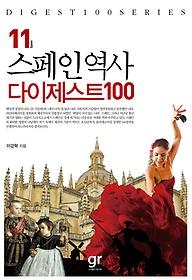 스페인역사 다이제스트100