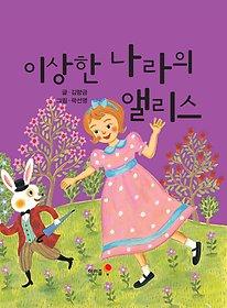 "<font title=""외갓집 동화마을 15 - 이상한 나라의 앨리스"">외갓집 동화마을 15 - 이상한 나라의 앨...</font>"
