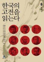 한국의 고전을 읽는다 6 (현대시)