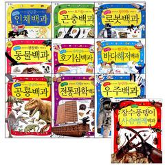 [글송이] 글송이 어린이 백과 사전 세트 (전12권) ★신간 벌레잡이희귀식물 포함★