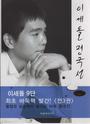 이세돌 명국선 - 전3권