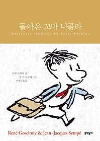 돌아온 꼬마 니콜라 - 1~5권 합본 애장판