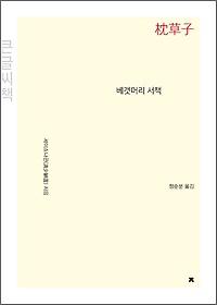 베갯머리 서책 (큰글씨책)