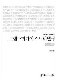 트랜스미디어 스토리텔링 (큰글씨책)
