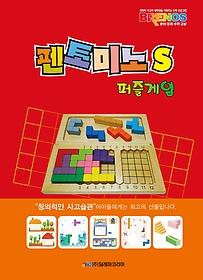 펜토미노 S 퍼즐게임