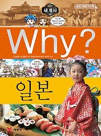 Why? 세계사 일본