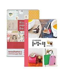 종이접기 소품+네스홈 일러스트 데코 페이퍼북(전2권)