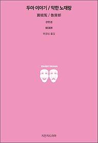 두아 이야기/악한 노재랑