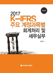 """<font title=""""2017 K-IFRS 주요 계정과목별 회계처리 및 세무실무"""">2017 K-IFRS 주요 계정과목별 회계처리 및 ...</font>"""