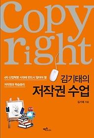 (김기태의)저작권 수업 = Copy right : 4차 산업혁명 시대에 반드시 알아야 할 저작권과 학습윤리