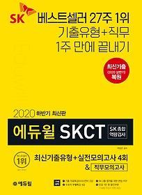 2020 하반기 에듀윌 SKCT SK종합역량검사 최신기출유형+실전모의고사 4회&직무모의고사