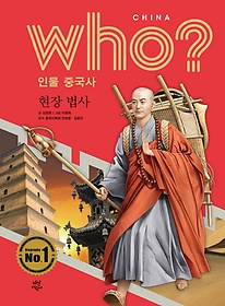 who? 인물 중국사 현장 법사