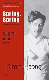 김유정 - 봄, 봄 Spring, Spring